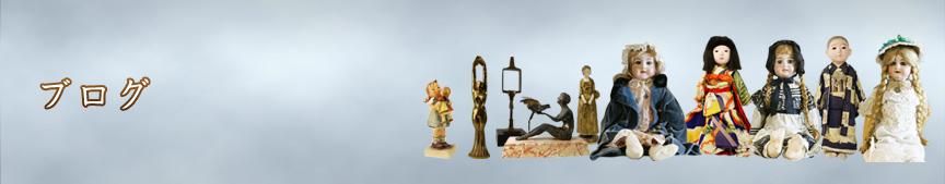 人形・彫刻作品買取買取専門 秀月堂美術のブログ